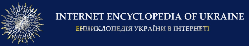 The Internet Encyclopedia of Ukraine
