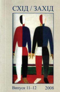 East-West Journal / Схід-Захід. Cover for issues 11-12 (2008).