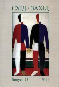 East-West / Схід-Захід. Cover for issues 15 (2011).
