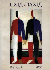 East-West Journal / Схід-Захід. Cover for issue 7 (2005).