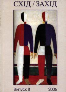 East-West Journal / Схід-Захід. Cover for issue 8 (2006).