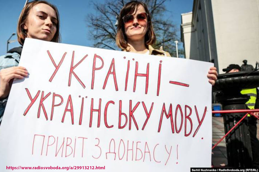 Ukraine's Russian-language secondary schools switch to Ukrainian-language instruction: A challenge?